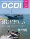 OCDI-Vol.04.jpg