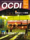 OCDI_Vol1_2_130306.jpg